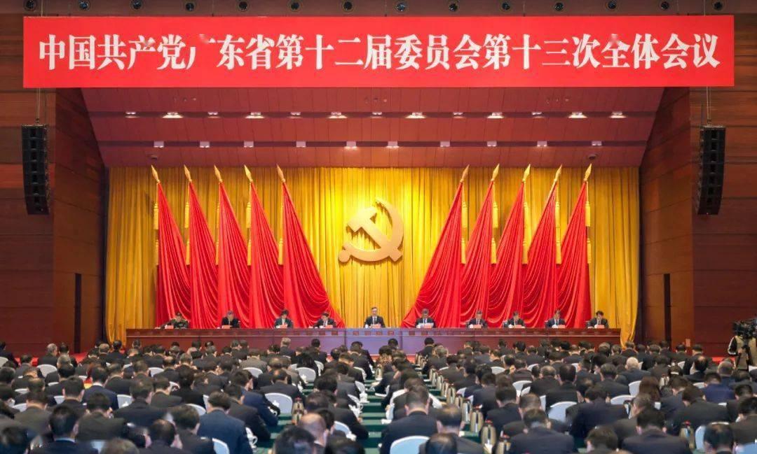 中共广东省委十二届十三次全会在广州召开