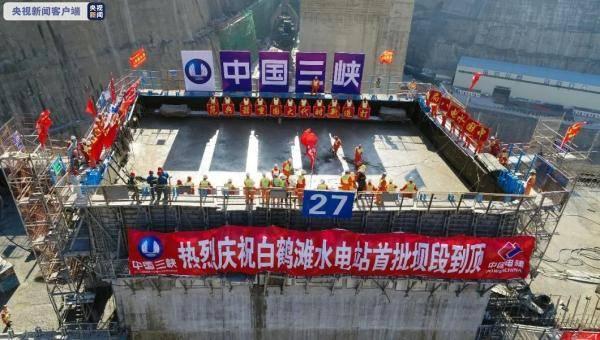 13个坝段浇筑到顶!世界在建最大水电站大坝正在冲刺建设