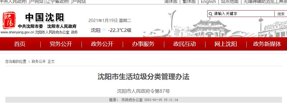 沈阳市政府第87号令!最高罚200元!