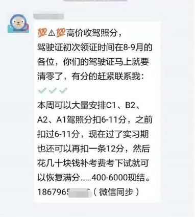 """驾照""""买分卖分""""?桂林这5人被拘了"""