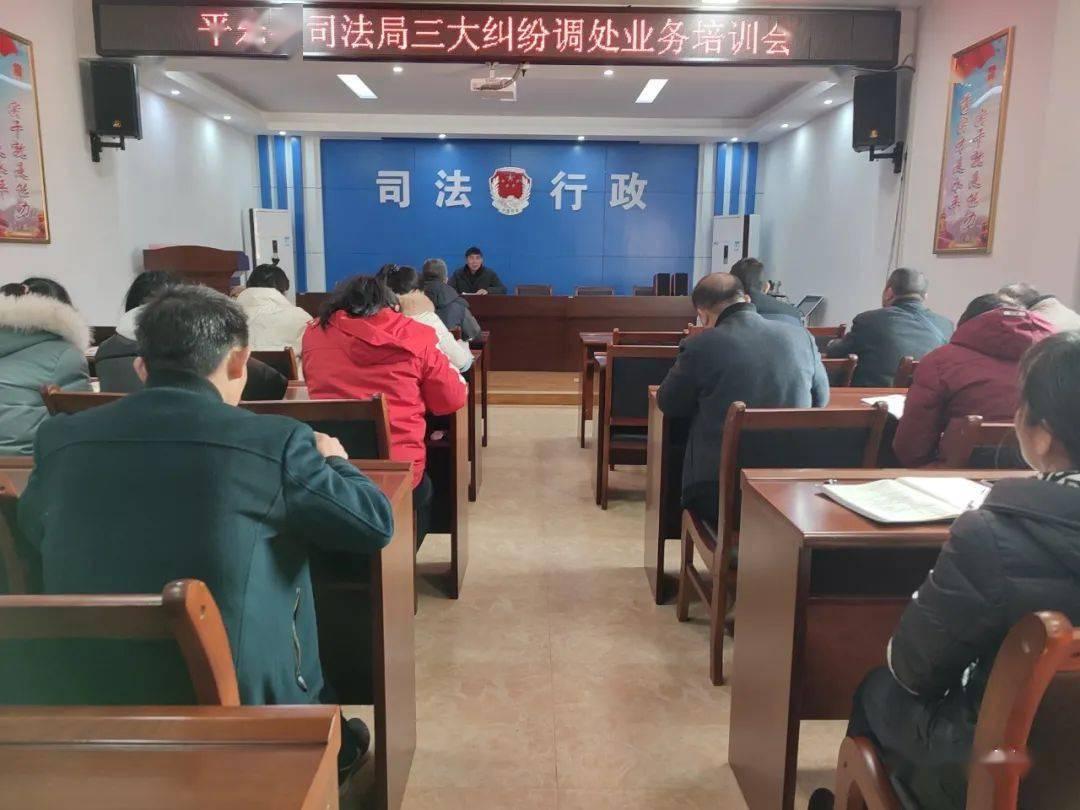 平乐司法局举办三大纠纷调处业务培训会