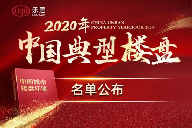 2020中国典型楼盘启动!福州哪些口碑业绩双优楼盘入选