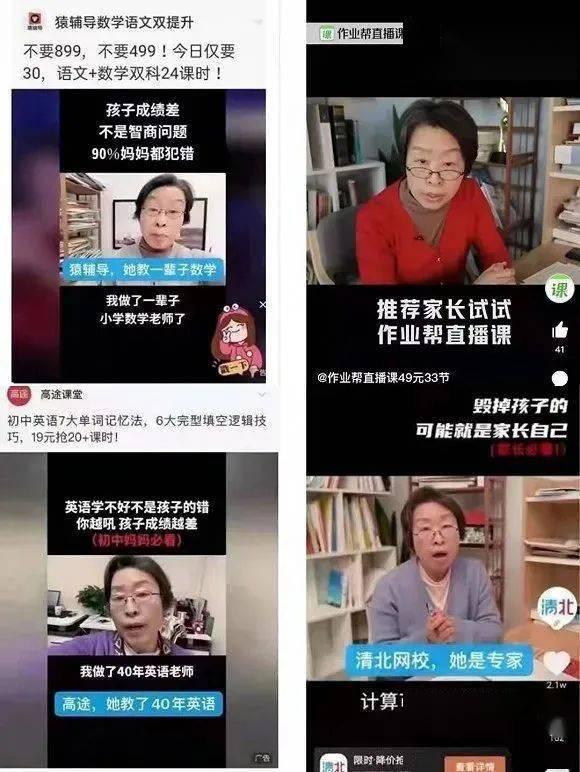 中纪委点评批评!猿辅导、作业帮、高途课堂、清北网校发布虚假广告……