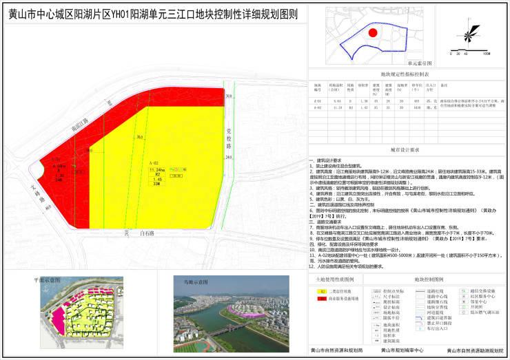 黄山主城三江口地块控规图则公示,总用地面积238.2亩