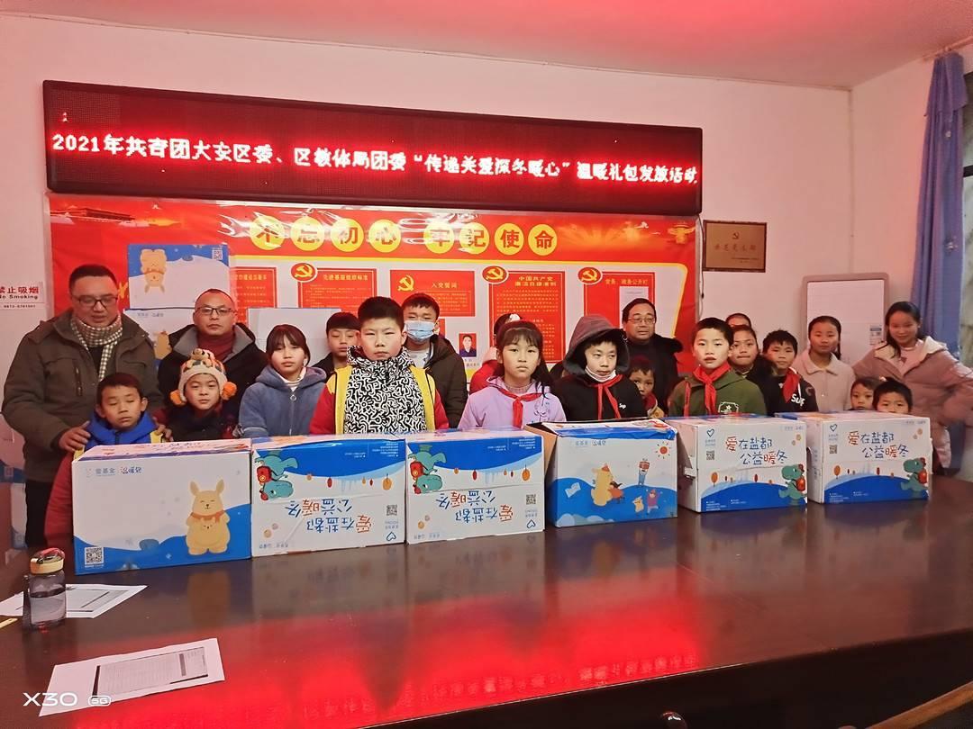 四川自贡大安团区委到三多寨中学为留守学生送爱心大礼包