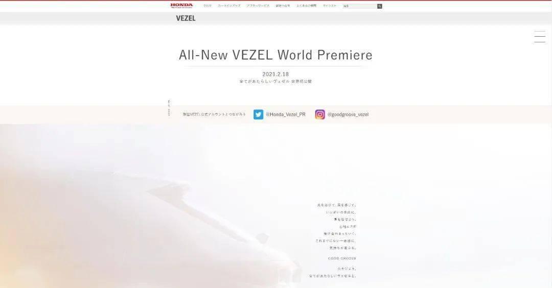 本田将于2月18日发布新一代VEZEL 日本市场春季发售