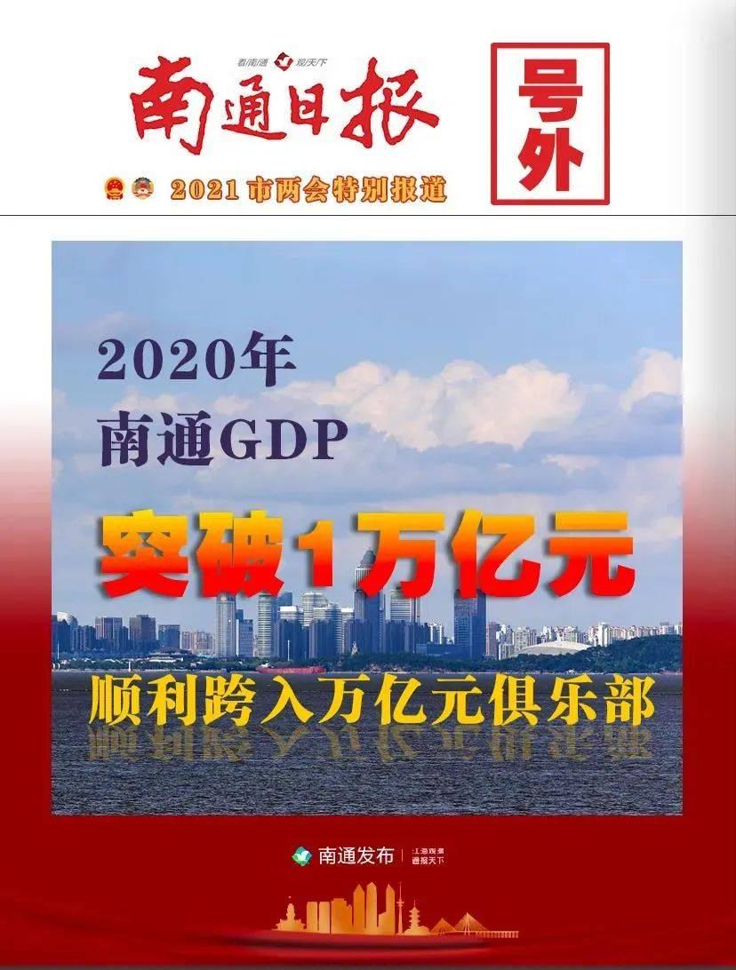 2020南通和大连GDP_陕西西安与江苏南通的2020上半年GDP来看,两者相差多少