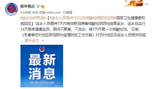 """春节返乡需持7日内核酸阴性证明!""""春节返乡""""如何界定?国家卫健委权威回应"""