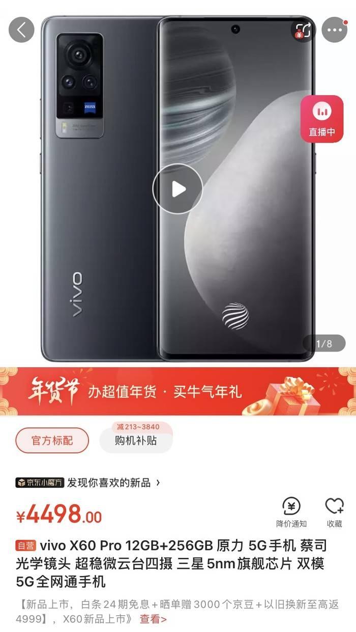就在明天 vivo最薄3D曲面屏手机:vivo X60 Pro+重磅来袭!
