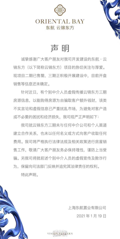 东航·云锦东方,发布声明
