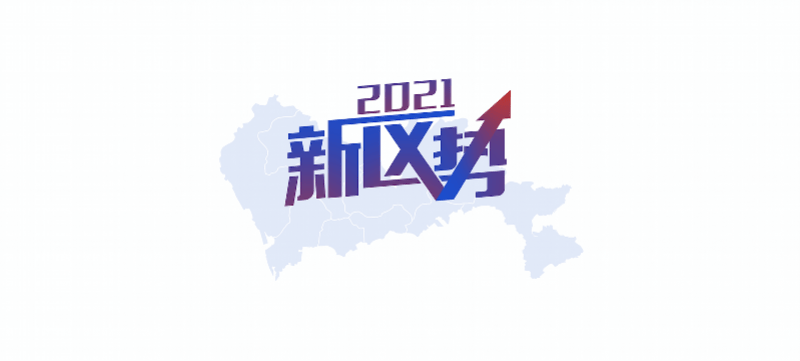 2021年福田GDP预计增长6.8%,三大引擎驱动