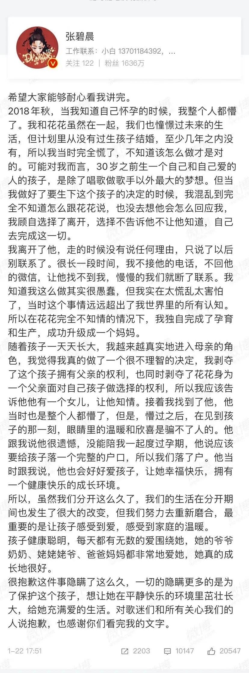 华晨宇承认有一个孩子,张碧晨坦言华晨宇不知她怀孕