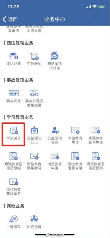 郑州司机注意!下周一起 郑州全面推行学法减分