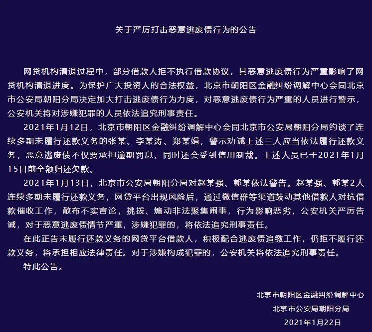 北京朝阳区将加强打击恶意逃废债:严重影响网贷机构清退进度!