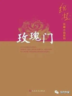 铁凝 : 玫瑰门【 第二章 ( 5 ) 】
