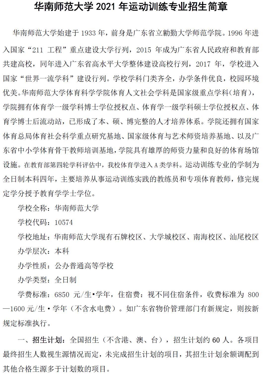 华师2021运动训练专业招生简章:7项目招生,2月1日起网上注册