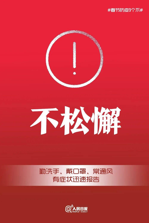 """春节防疫9个""""不""""!"""
