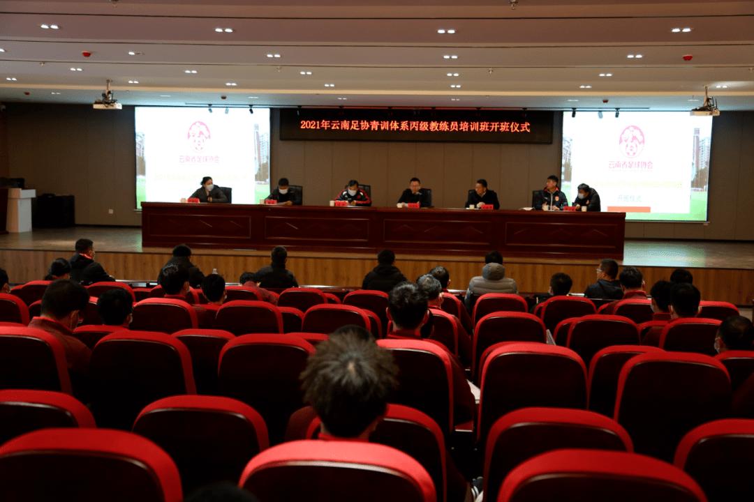 云南省足球协会青训体系丙级教练员培训班在玉溪开班