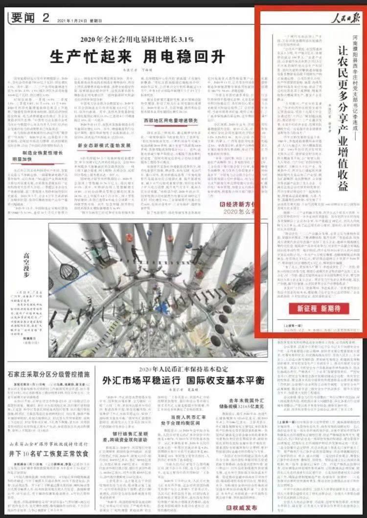 央媒看濮阳丨让农民更多分享产业增值收益