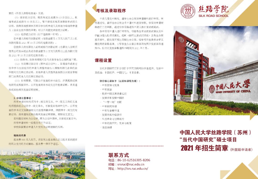 【招生简章】中国人民大学丝路学院2021年面向全球招生啦!