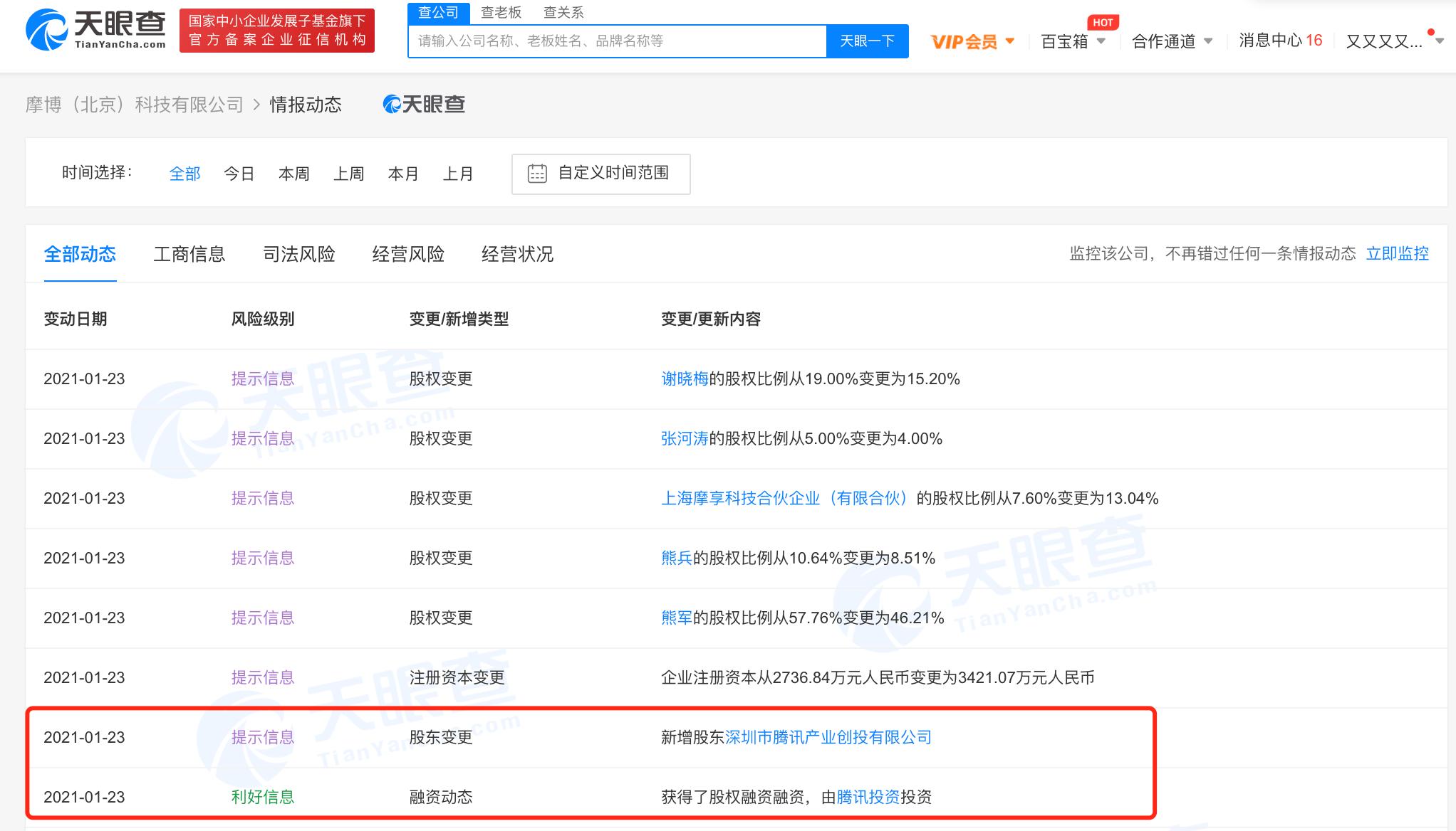"""腾讯关联公司入股企业移动学习平台""""魔学院"""""""