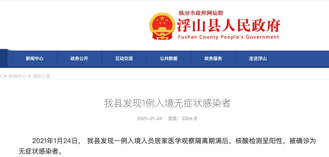 提醒!一复阳人员所乘高铁曾途经淮南南、寿县!