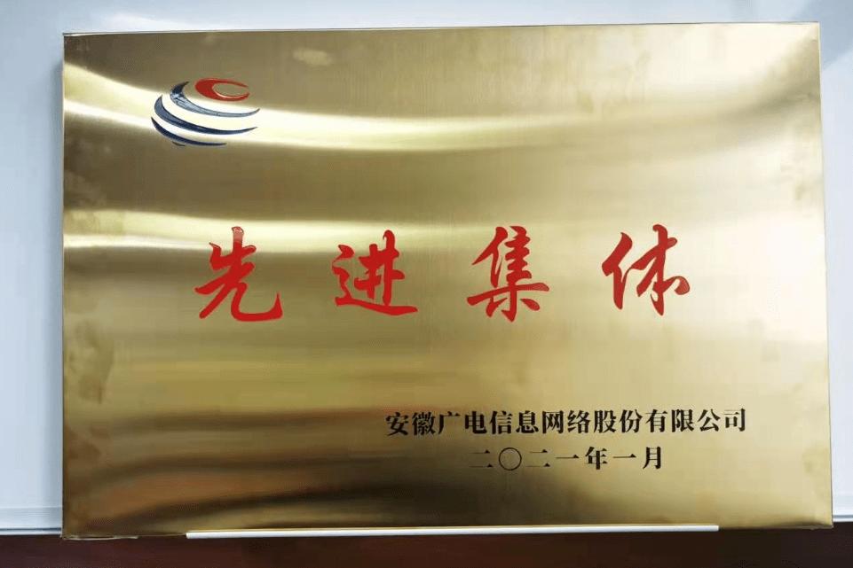 安广网络铜陵分公司:强化责任担当  努力提升服务水平