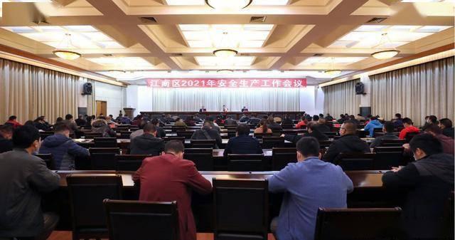 江南区召开2021年安全生产工作会议