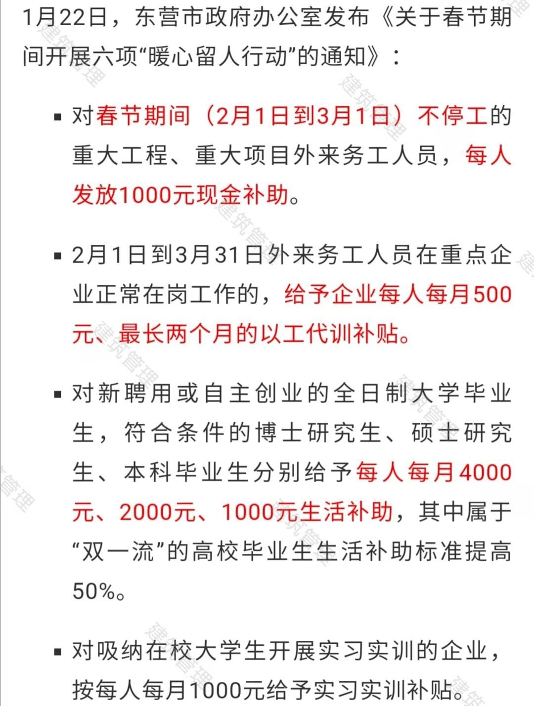 春节期间正常施工的在建项目,这里最高奖励100万!
