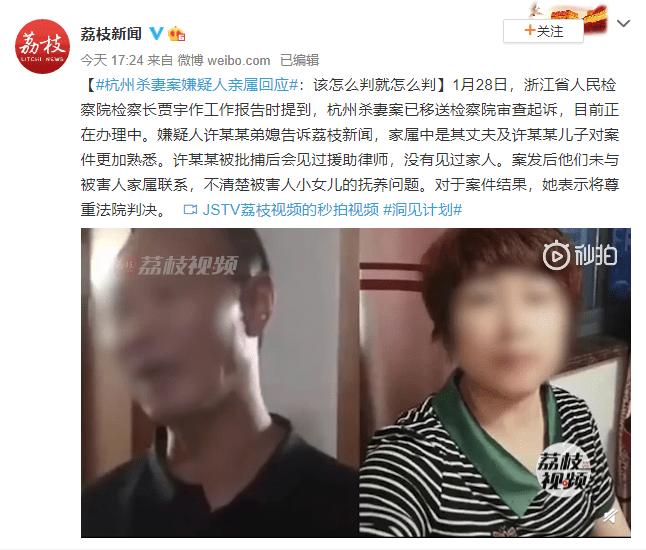 杭州市杀妻案嫌疑人家属回复:该怎么判就如何判