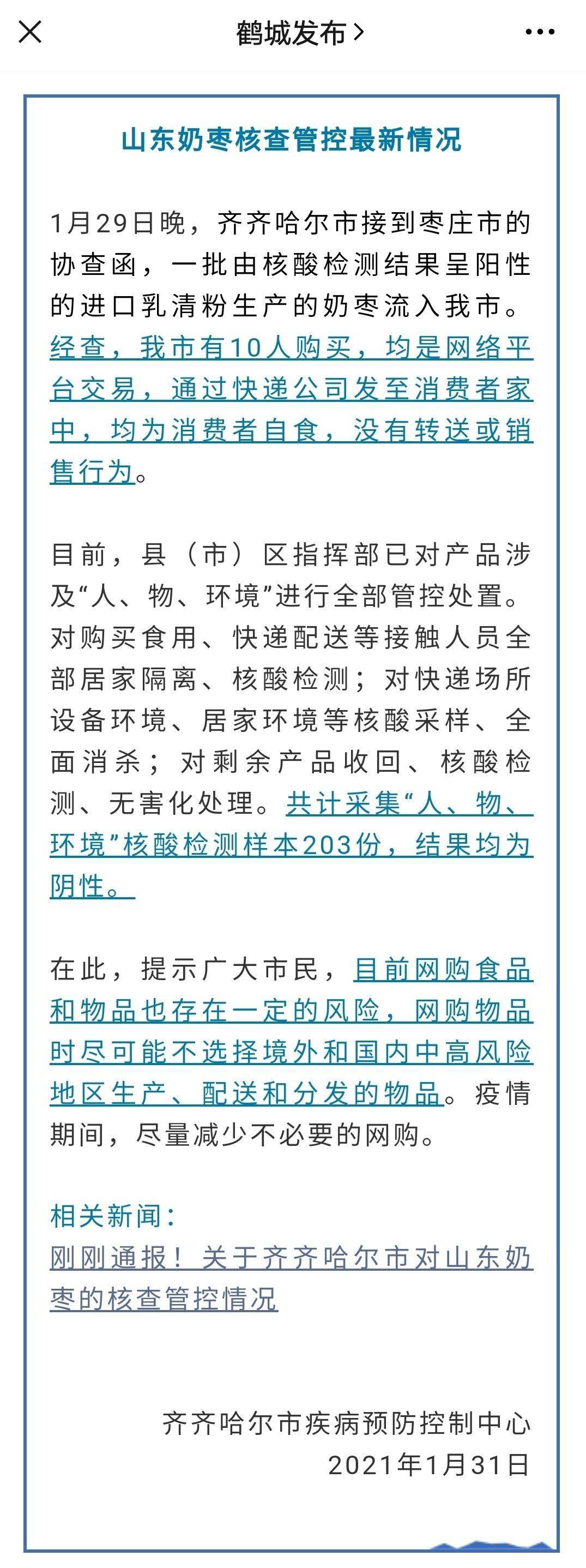 """齐齐哈尔市10人网上购物涉疫奶枣""""人、物、自然环境""""dna"""