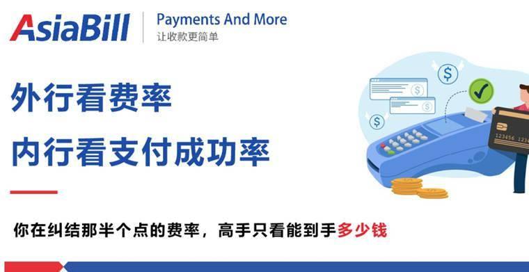 Asiabill提醒你:外行看费率,内行看支付成功率!