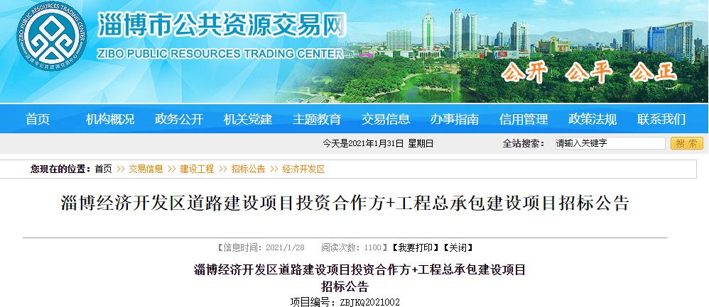 """经济开发区重金利好,""""迎宾""""淄博国际会展中心,黑马板块强势爆发!"""