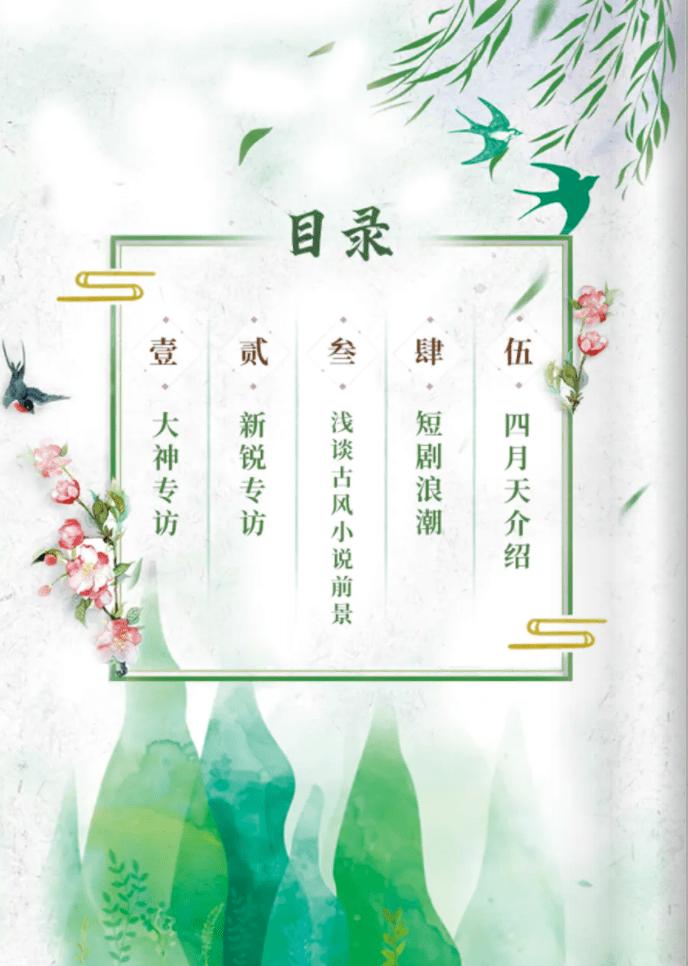 中文在线四月天专业解读古风网文市场 捕捉行业热点