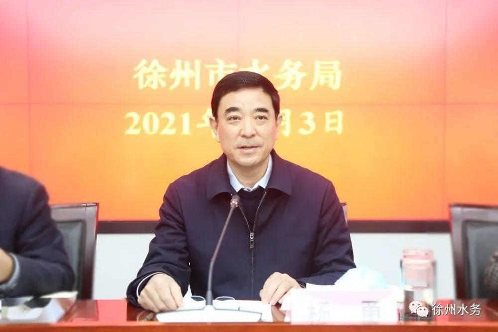 全面开启徐州水务现代化发展新征程