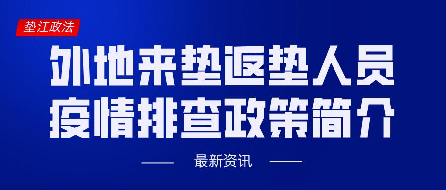 2021广州疫情外来人口政策_2021广州房产限购政策