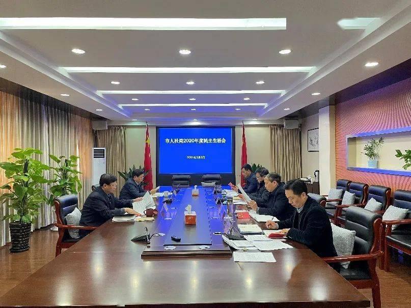 市人社局党委召开2020年度民主生活会