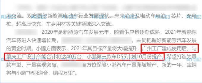 """小鹏G3""""轿车版""""曝光! 10月投产-预计15万起售_平台"""