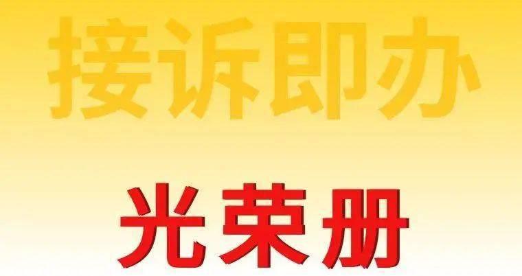 """天顺注册开户西城区7个集体和18名个人获北京市""""接诉即办""""改革工作表彰!_来源"""