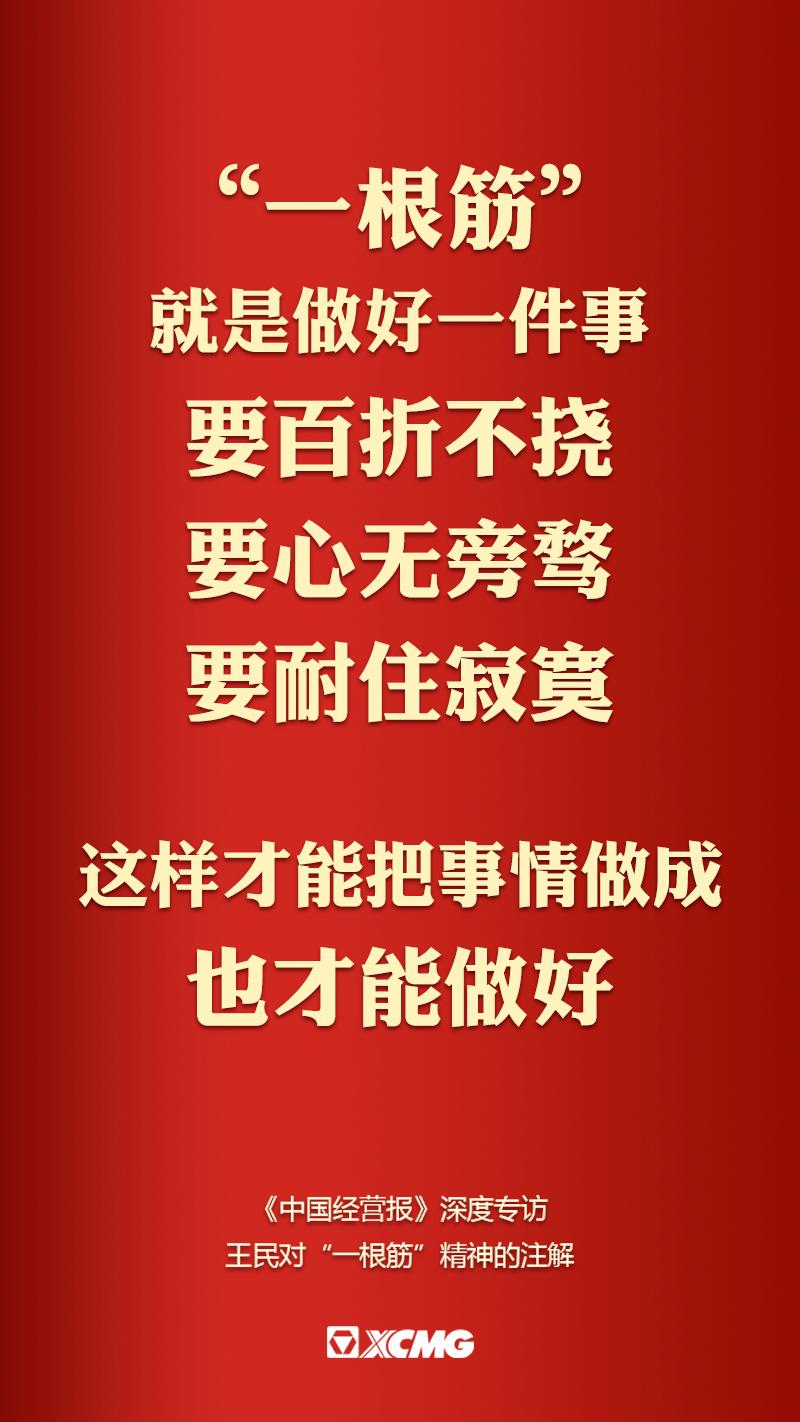 """【企业】""""一根筋""""的徐工态度!"""