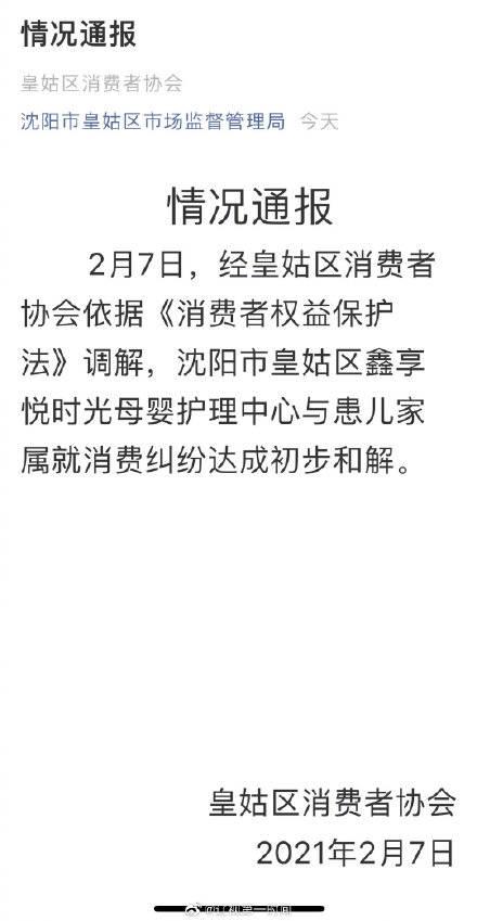 沈阳一月子会所14名新生儿被确诊肺炎 最新情况通报