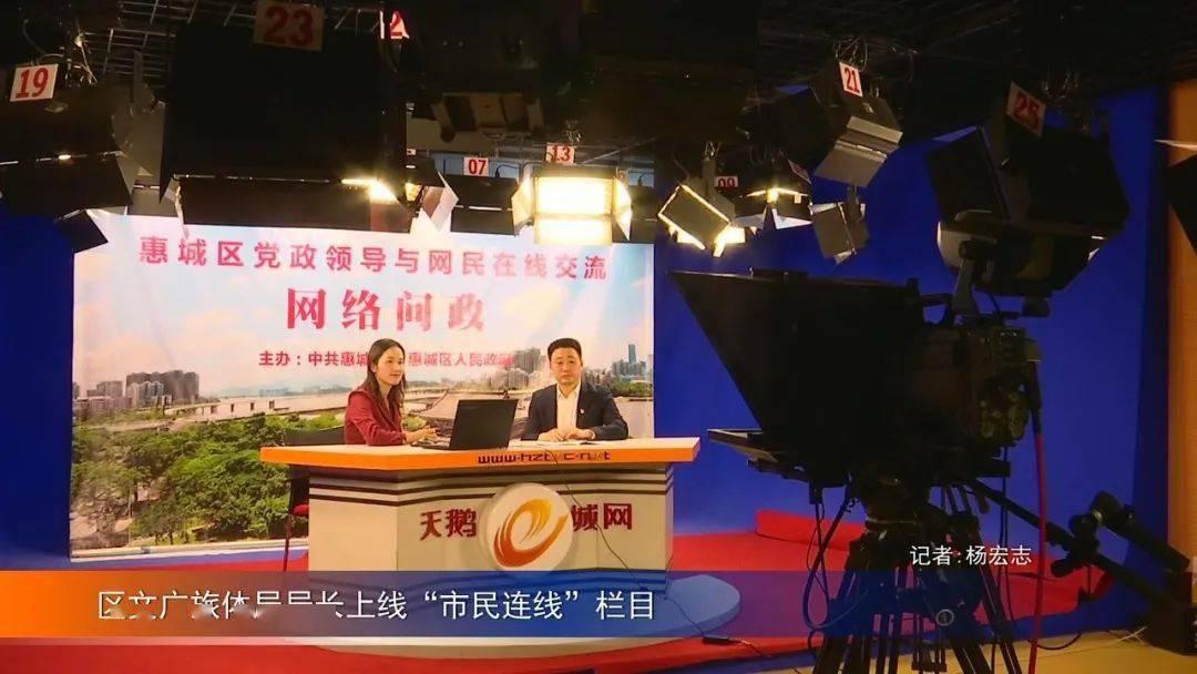 """区文广旅体局局长上线""""市民连线""""栏目"""