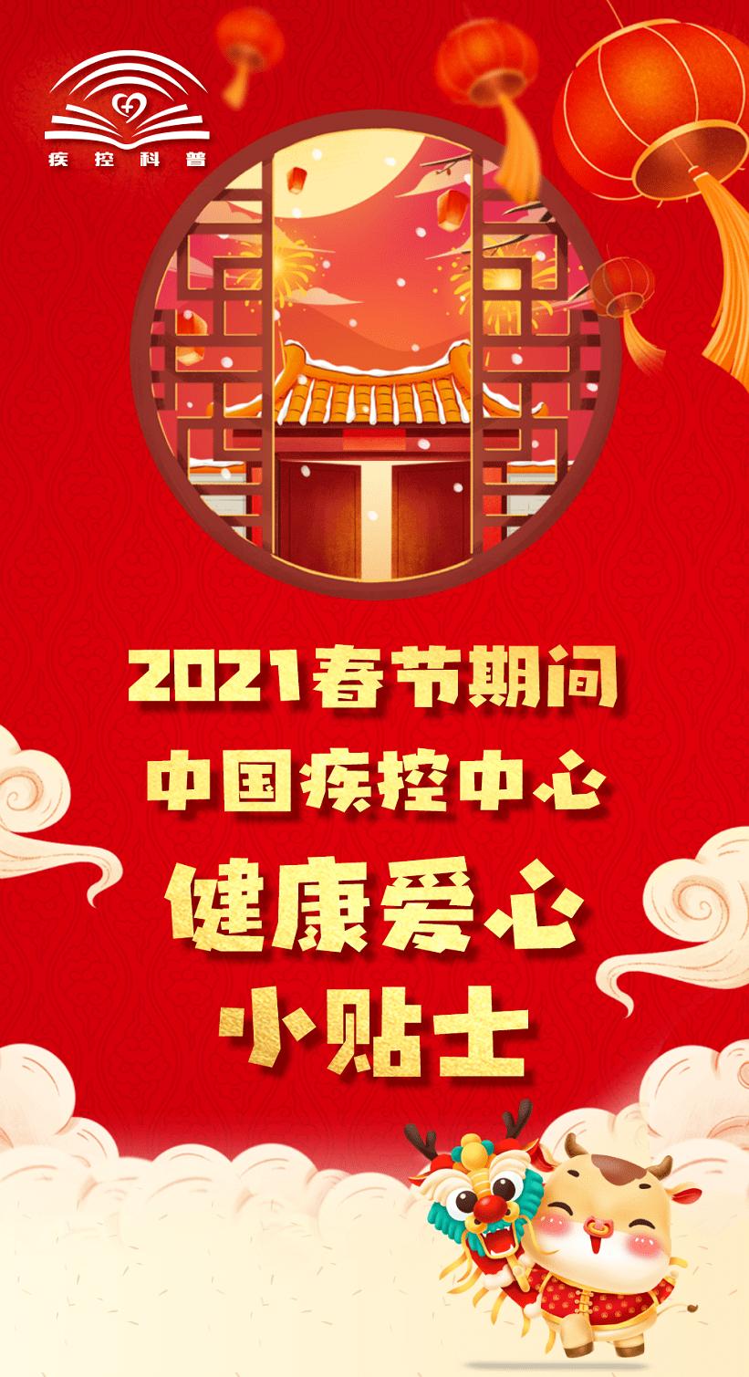 春节快到了,我给你中国疾控中心的健康和爱情小贴士!