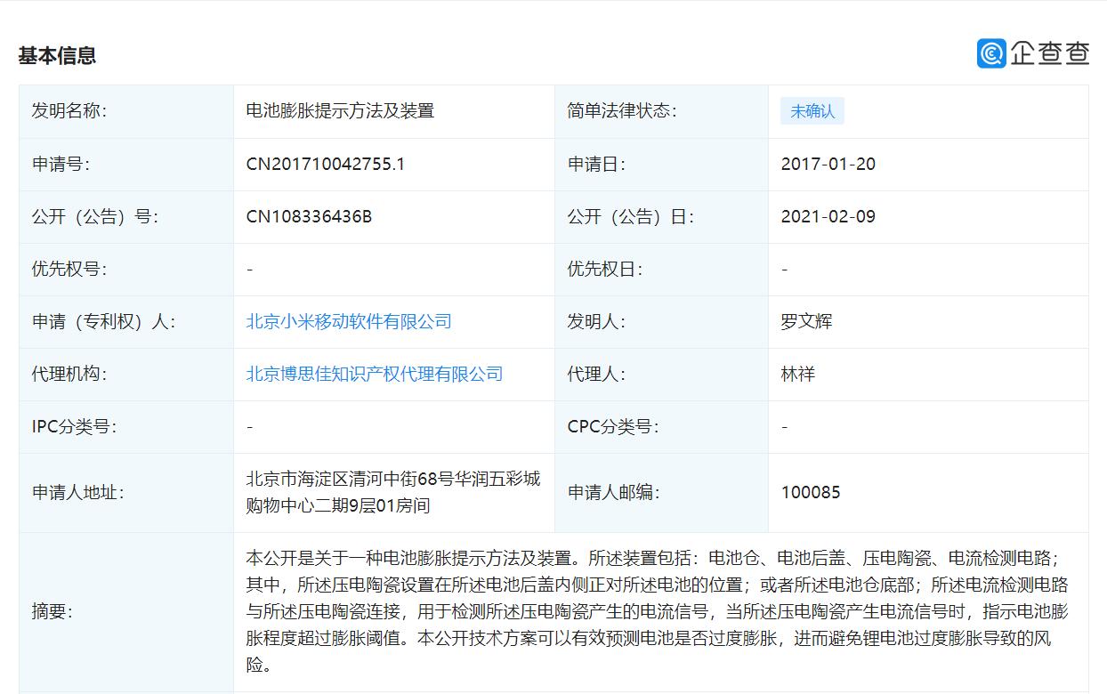 """北京小米移动软件有限公司获得""""电池扩展提示""""相关专利授权"""