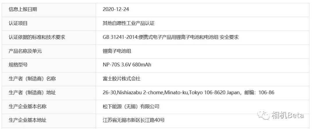 富士注册新锂电池组