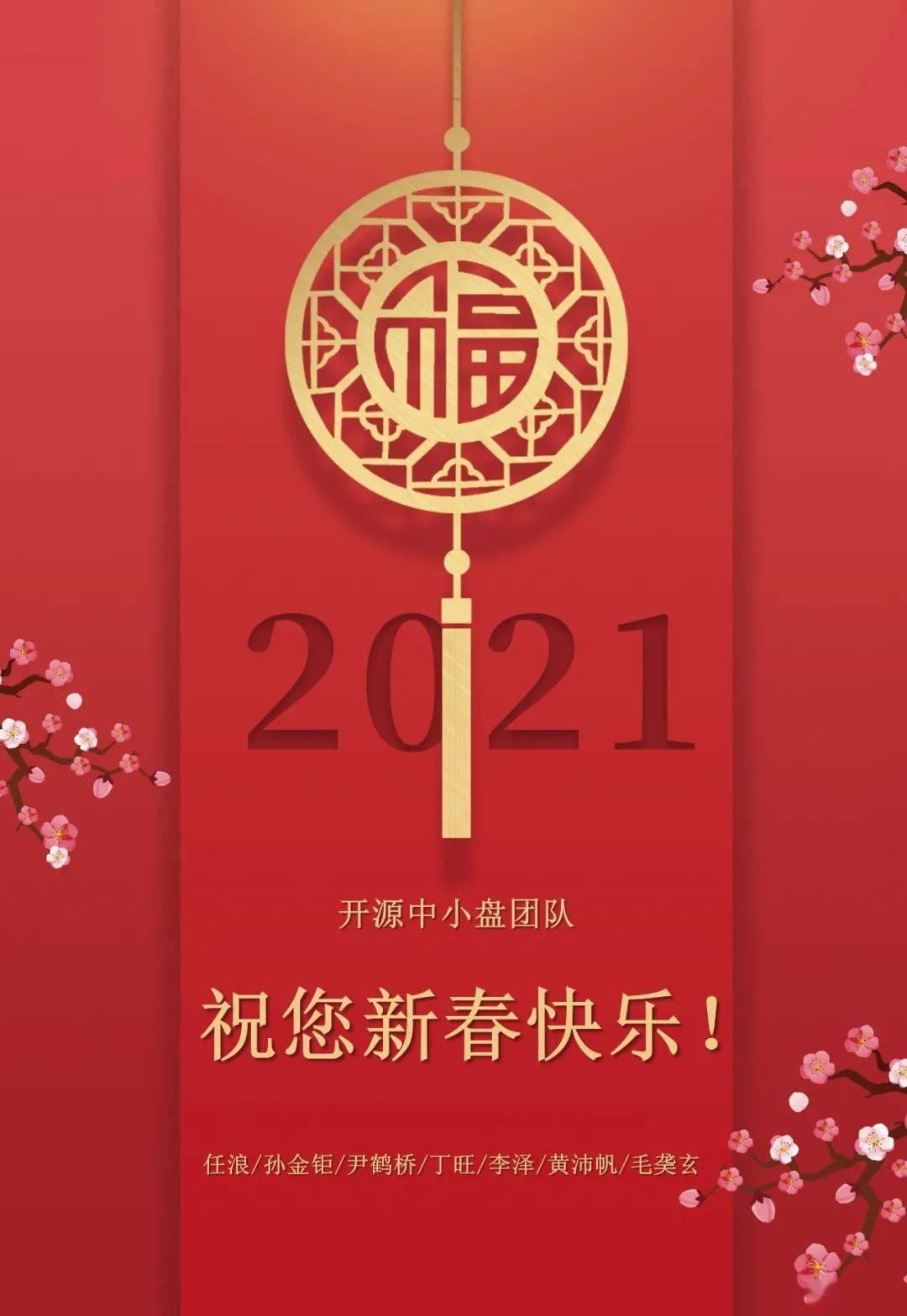 祝您新年快乐!