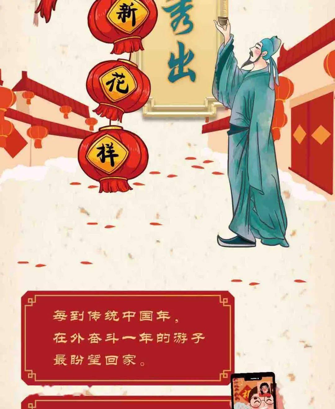 长图丨就地过年,古代诗人秀出新花样  第2张