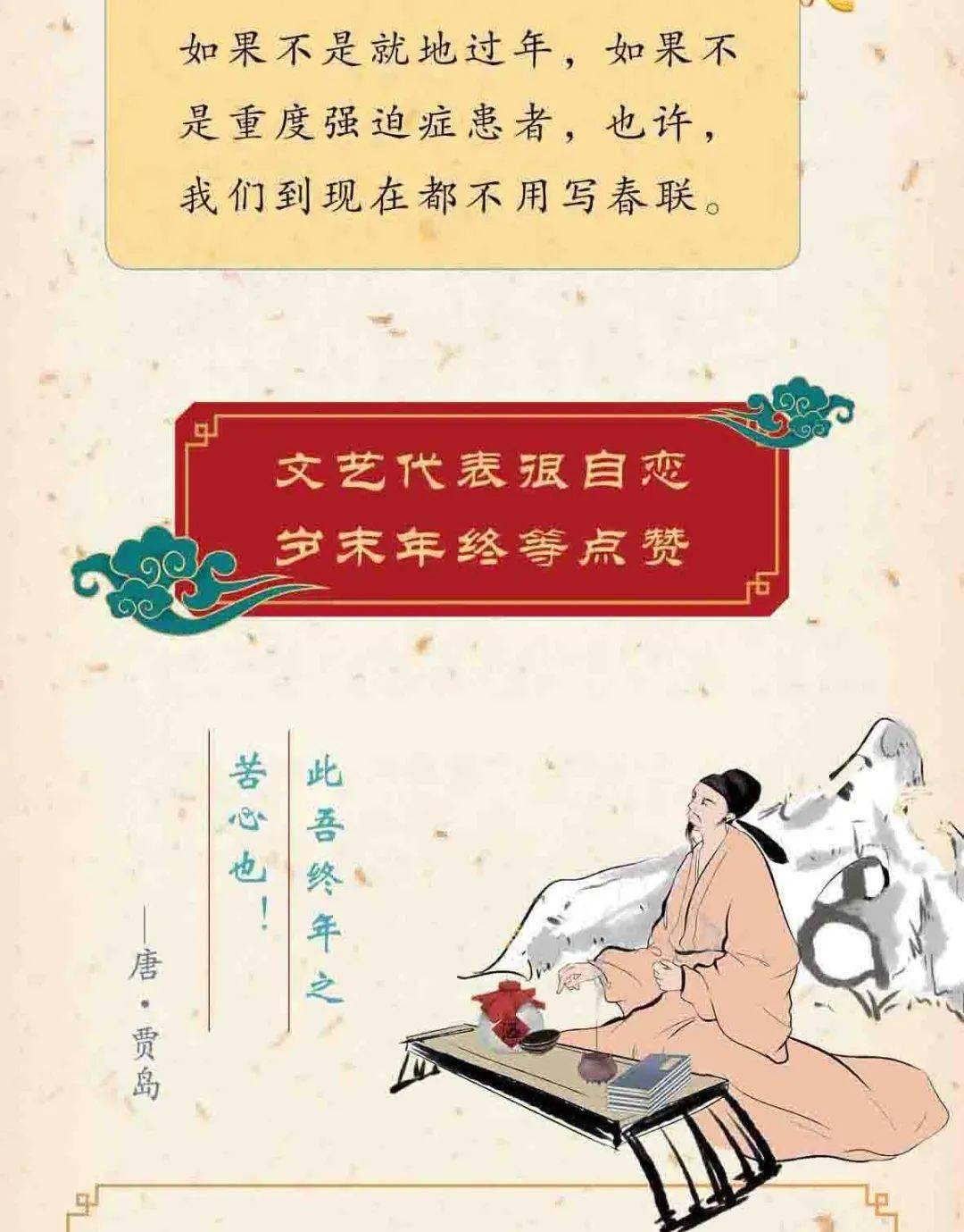 长图丨就地过年,古代诗人秀出新花样  第7张