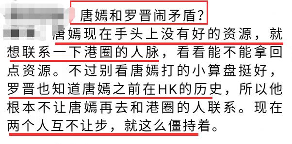 唐嫣罗进感情红灯?和解在杨幂,刘诗诗?周笔畅正在稳步发展?