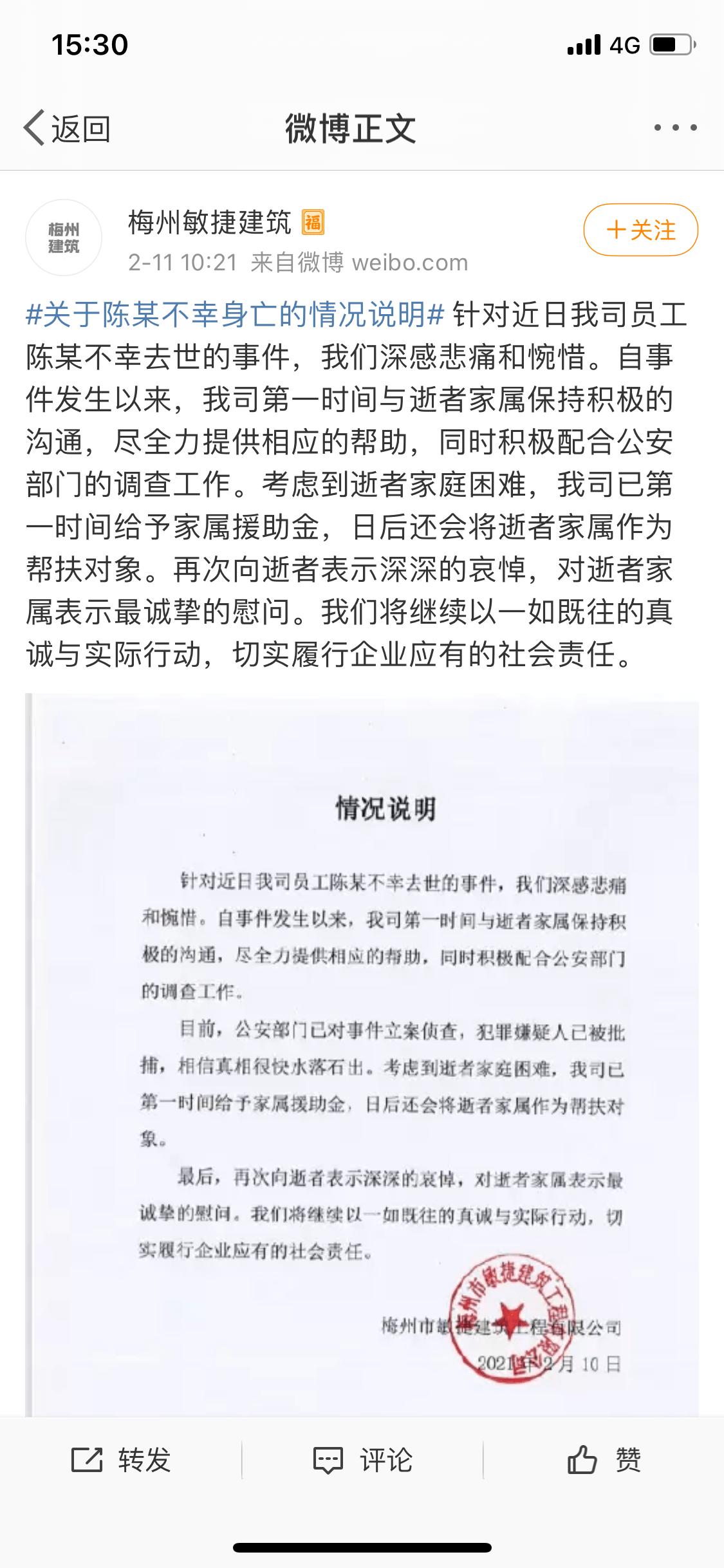 网民找跑腿郑州市地铁2号线送花,跑腿:提交订单许多,因为我买一束
